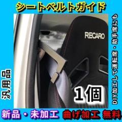 "Thumbnail of ""汎用 新品 シートベルトガイド HA36S アルトワークス ターボRS ジムニー"""