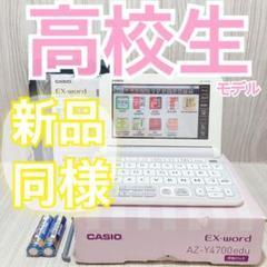 "Thumbnail of ""新品同様Θ高校生モデル 電子辞書 AZ-Y4700edu ΘB59"""