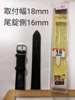 """Thumbnail of """"メンズ腕時計用  革ベルト 取付幅18mm 黒カーフ"""""""