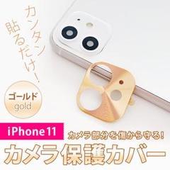 """Thumbnail of """"iPhone11用  カメラ カバー ゴールド"""""""