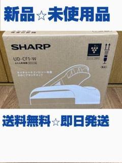 "Thumbnail of ""【新品 未使用】【匿名配送】SHARP ふとん乾燥機 UD-CF1-W ホワイト"""