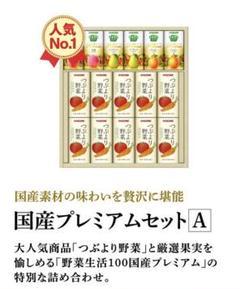 """Thumbnail of """"新品 カゴメ 健康 直送便 お中元ギフト 野菜 ジュース"""""""