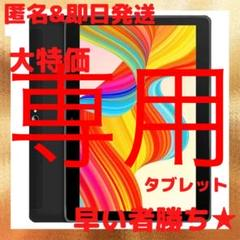 """Thumbnail of """"MARVUE M20 タブレット 10.1インチ Android 10.0"""""""