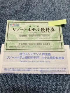 "Thumbnail of ""共立メンテナンス 株主優待 リゾートホテル優待券2枚+料金表"""