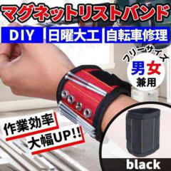 "Thumbnail of ""DIY マグネット リストバンド 日曜大工 釘 ネジ 工具"""