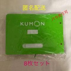 "Thumbnail of ""KUMON 国語 バインダー 8枚セット 公文 綴り"""