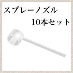 """Thumbnail of """"スプレーノズル 10個 香水 アトマイザー詰め替え 品質保証 配送保証"""""""