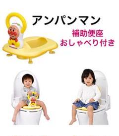 "Thumbnail of ""アンパンマン おしゃべり機能付き補助便座"""