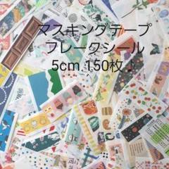 """Thumbnail of """"マスキングテープ フレークシール 5cm 150枚"""""""
