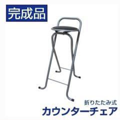 "Thumbnail of ""最終値下げです2500円【完全未開封】カウンターチェア 折り畳み椅子"""