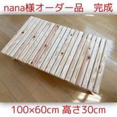 "Thumbnail of ""nana様オーダーページ"""
