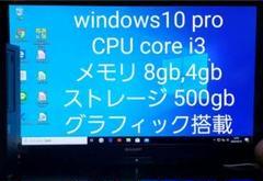 """Thumbnail of """"デスクトップパソコン本体 Windows 10"""""""