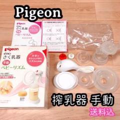"""Thumbnail of """"Pigeon ピジョン 搾乳器 手動 ベビーリズム さく乳器"""""""