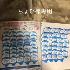 """Thumbnail of """"ウォーターワン シール 152ポイント分"""""""