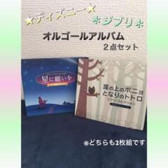 "Thumbnail of ""ディズニー/ジブリ【オルゴールアルバム2点】used"""