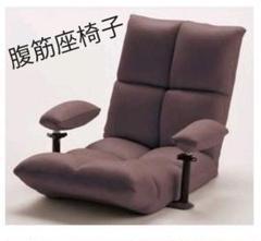 "Thumbnail of ""ATEX アテックス 腹筋!座いす 腹筋座椅子"""