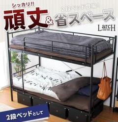 """Thumbnail of """"【新品未使用】パイプ二段ベッド 【Larch ラーチ】"""""""