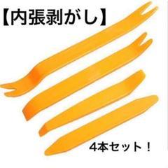 """Thumbnail of """"ハンディリムーバー 工具 車内装"""""""