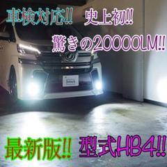"""Thumbnail of """"新品‼打倒HID️HB4✨爆光保証‼️LEDフォグ20000lm"""""""