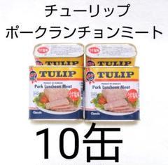 """Thumbnail of """"★限定特価★チューリップポーク10缶 うす塩味 340g ランチョンミート"""""""