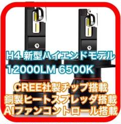 "Thumbnail of ""爆光 H4 LED ヘッドライト 6500K ハイエンドモデルa"""