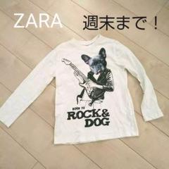 "Thumbnail of ""ZARA ロンT size8"""
