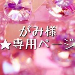 "Thumbnail of ""♡ がみ様 ご相談用ページ ♡"""