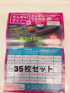 "Thumbnail of ""ダイソー シール 35枚セット   包丁 royalvkb 35枚"""