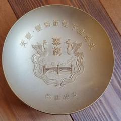 """Thumbnail of """"天皇•皇后 両陛下 金婚式 金杯 奉祝 昭和49年 24K 希少 レア"""""""
