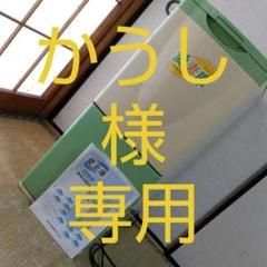 "Thumbnail of ""愛妻庫 KC-310 静岡製機"""