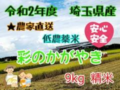 "Thumbnail of ""Sale★埼玉県産彩のかがやき9kg精米★専業農家直送"""