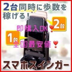 """Thumbnail of """"スマホスイング スインガー 振り子 ポケモンGO ドラクエ DQ 自動 歩数稼ぎ"""""""