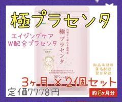 """Thumbnail of """"【新品】極 プラセンタ 3ヶ月×2個セット エイジングケア"""""""
