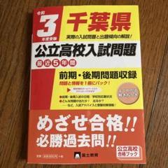 "Thumbnail of ""令和3年度受験千葉県公立高校入試問題"""