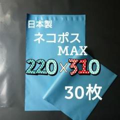 """Thumbnail of """"『日本製30枚』ネコポスMAXサイズ宅配ビニール袋(水色)"""""""