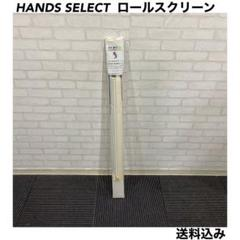 "Thumbnail of ""HANDS SELECT ハンズセレクト ロールスクリーン カーテン ブラインド"""