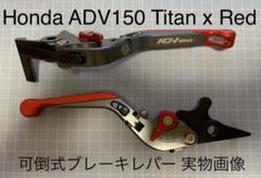 """Thumbnail of """"レッド色 ホンダ ADV150 ブレーキレバー ガタツキ軽減調整済"""""""
