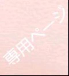 "Thumbnail of ""るぅ様専用ページ"""