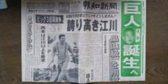"Thumbnail of ""1983年11月27日報知新聞 巨人水野誕生へ 誇り高き江川"""