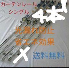 "Thumbnail of ""カーテンレール 4本 まとめ売り セット"""