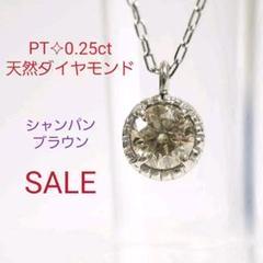 """Thumbnail of """"PT 天然ダイヤモンド 0.25ct シャンパンブラウン プチペンダント❀.*"""""""