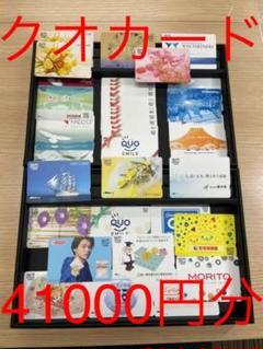 "Thumbnail of ""クオカード QUOカード 41000円分"""