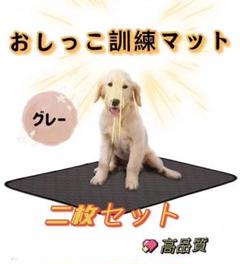 """Thumbnail of """"洗える  ペット用 おしっこパッド ペットシーツ トイレ訓練マット二枚セット"""""""