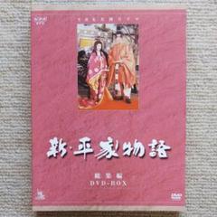 "Thumbnail of ""NHK大河ドラマ 新・平家物語 総集編 DVD-BOX〈2枚組〉"""