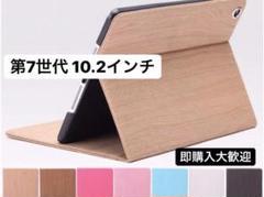 """Thumbnail of """"iPad ケース カバー 第7世代 第8世代 10.2インチ"""""""
