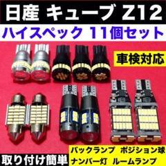 "Thumbnail of ""日産 キューブ Z12☆爆光 T10 LED バックランプ ルームランプ 11個"""