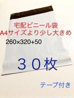"Thumbnail of ""宅配ビニール袋A4 30枚 テープ付き"""