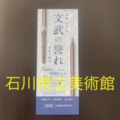 "Thumbnail of ""石川県立美術館 文武の誉れ"""