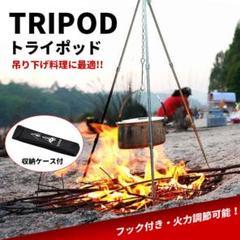 """Thumbnail of """"トライポッド アウトドア 三脚 調理 鍋 湯沸かし 焚き火ソロキャンプ"""""""