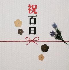 "Thumbnail of ""祝百日.祝100日.撮影セット"""